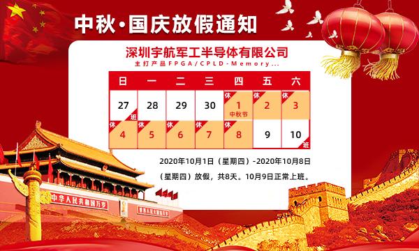 宇航军工(国庆节2020101).jpg